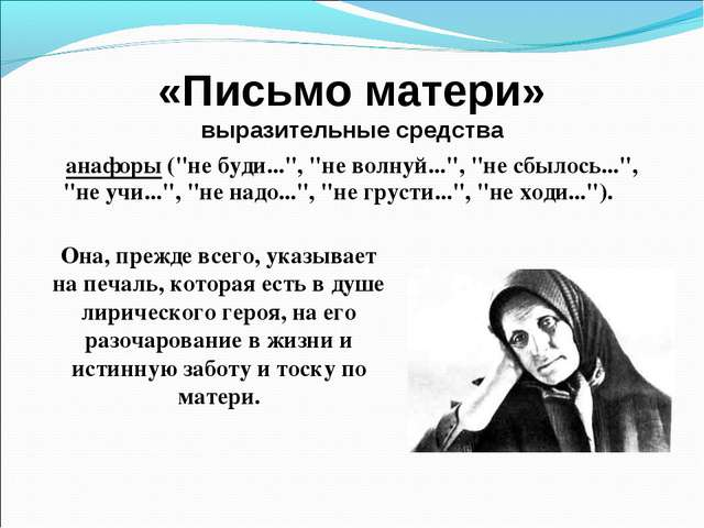 """анафоры (""""не буди..."""", """"не волнуй..."""", """"не сбылось..."""", """"не учи..."""", """"не над..."""