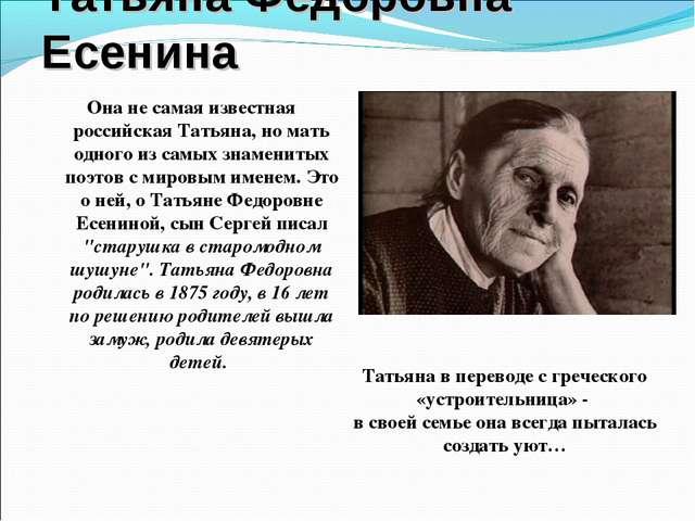 Татьяна Федоровна Есенина Она не самая известная российская Татьяна, но мать...