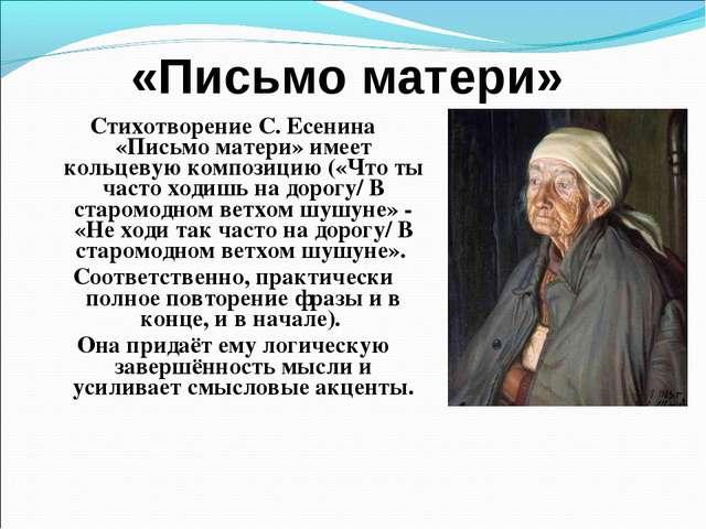 Стихотворение С. Есенина «Письмо матери» имеет кольцевую композицию («Что ты...