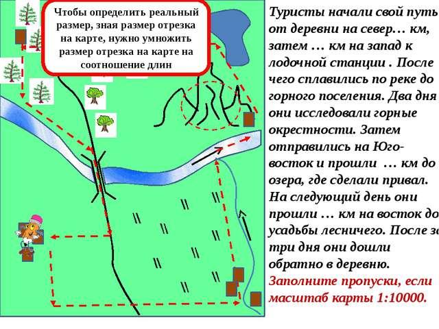 Туристы начали свой путь от деревни на север… км, затем … км на запад к лодоч...