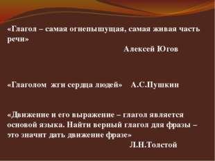 «Глагол – самая огнепышущая, самая живая часть речи» Алексей Югов «Глаголом