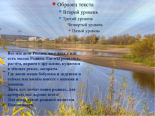 Все мы дети России, но у всех у нас есть малая Родина. Где мы родились, растё