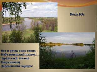 Река Юг Вот и речек воды синие, Неба новенький платок… Здравствуй, милый Подо