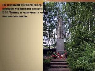 На площади посажен сквер, в котором установлен памятник В.И.Ленину и монумент