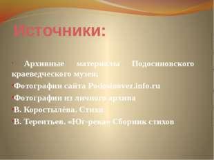 Источники: Архивные материалы Подосиновского краеведческого музея; Фотографии