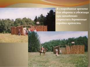 В стародавние времена для обороны и убежища при нападениях строились деревянн