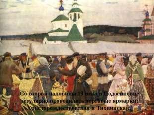 Со второй половины 19 века в Подосиновце регулярно проводились торговые ярмар