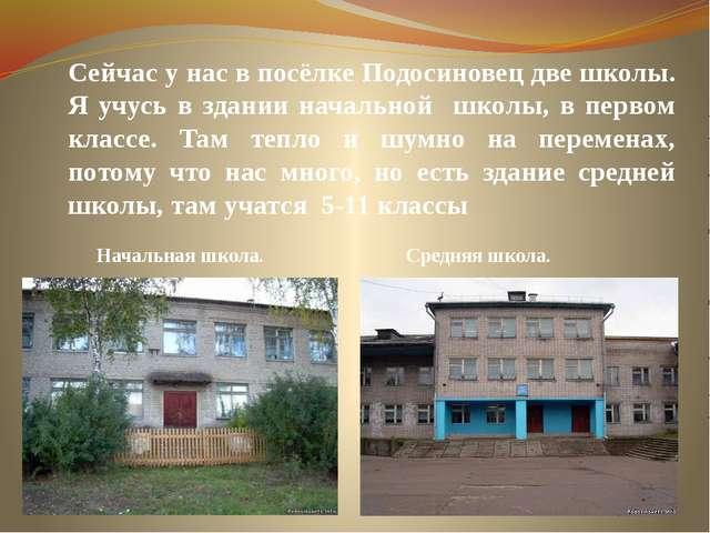 Сейчас у нас в посёлке Подосиновец две школы. Я учусь в здании начальной школ...
