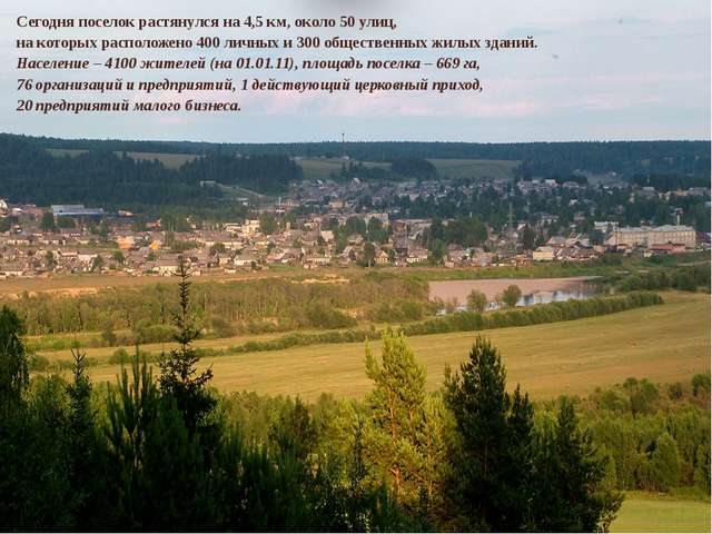 Сегодня поселок растянулся на 4,5 км, около 50 улиц, на которых расположено 4...