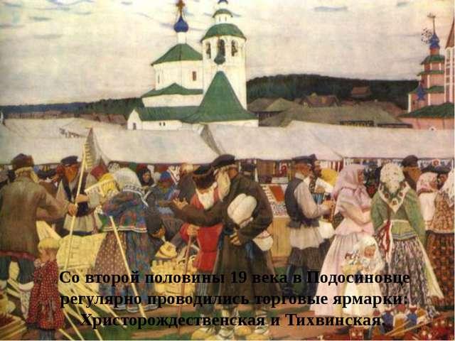 Со второй половины 19 века в Подосиновце регулярно проводились торговые ярмар...