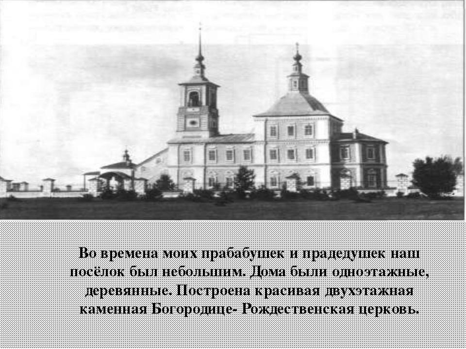 Во времена моих прабабушек и прадедушек наш посёлок был небольшим. Дома были...
