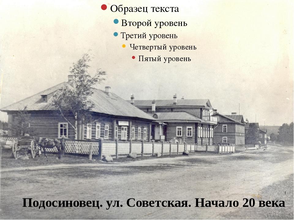 Подосиновец. ул. Советская. Начало 20 века