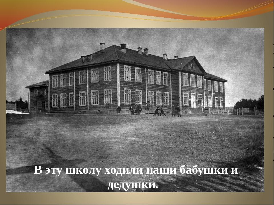 В эту школу ходили наши бабушки и дедушки.