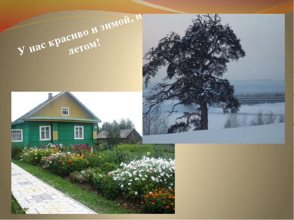 У нас красиво и зимой, и летом!