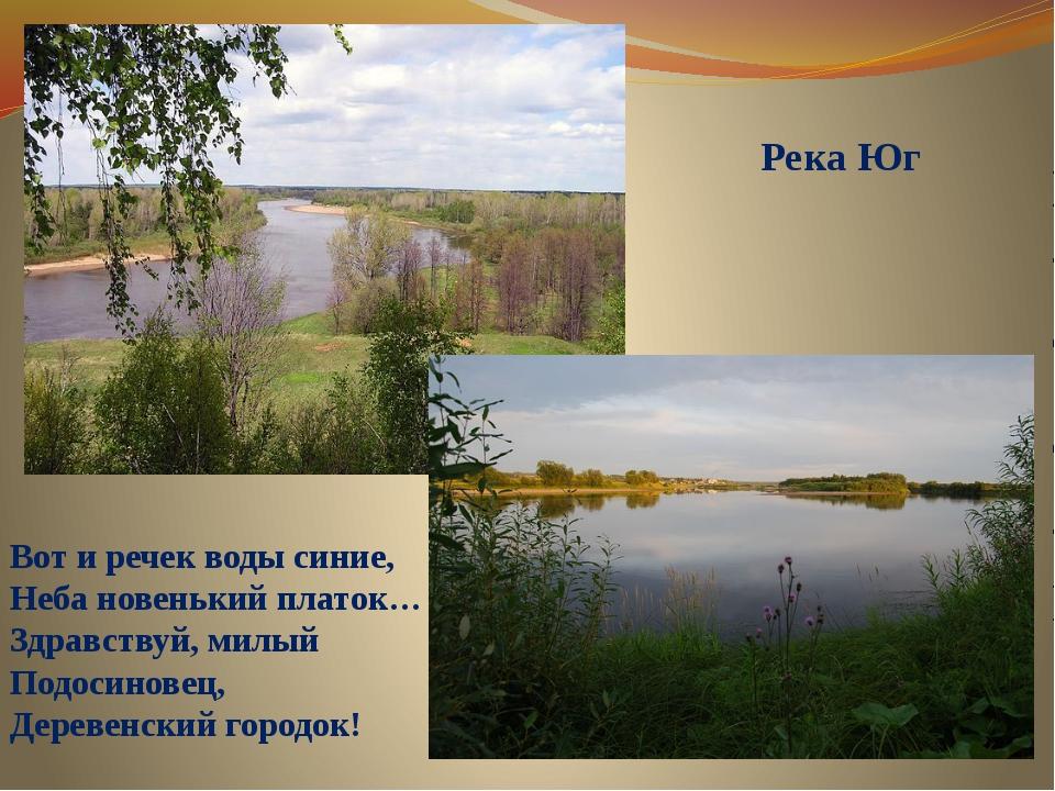 Река Юг Вот и речек воды синие, Неба новенький платок… Здравствуй, милый Подо...