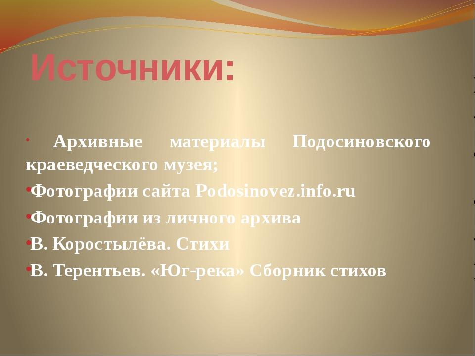 Источники: Архивные материалы Подосиновского краеведческого музея; Фотографии...