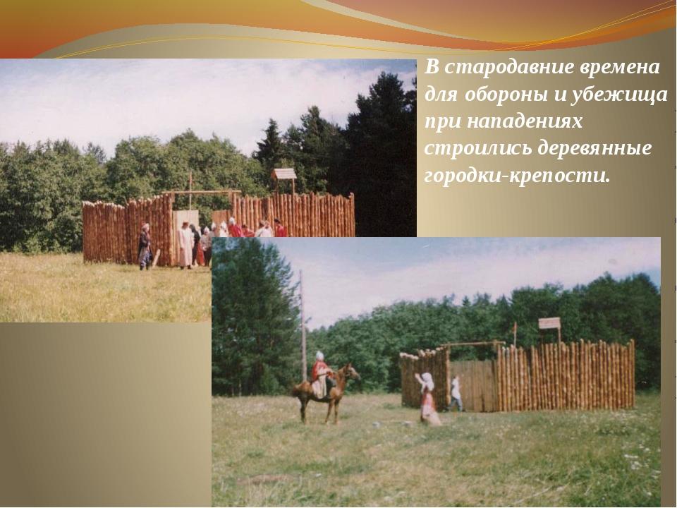 В стародавние времена для обороны и убежища при нападениях строились деревянн...