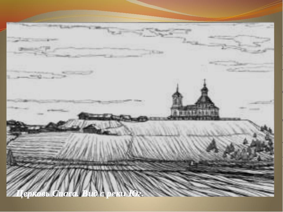 Церковь Спаса. Вид с реки Юг.