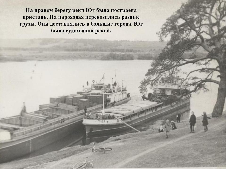 На правом берегу реки Юг была построена пристань. На пароходах перевозились р...