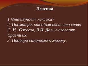 Лексика 1.Что изучает лексика? 2. Посмотри, как объясняет это слово С. И. Оже