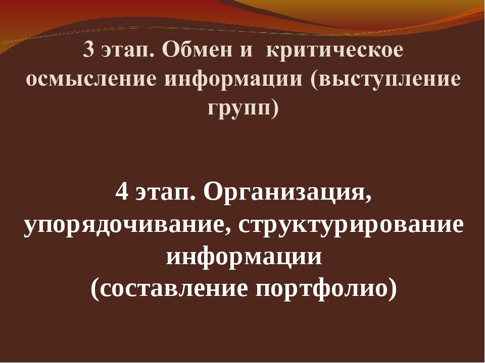 4 этап. Организация, упорядочивание, структурирование информации (составление...