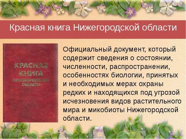 Официальный документ, который содержит сведения о состоянии, численности, ра...