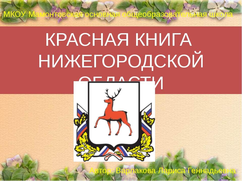 КРАСНАЯ КНИГА НИЖЕГОРОДСКОЙ ОБЛАСТИ МКОУ Мамонтовская основная общеобразоват...