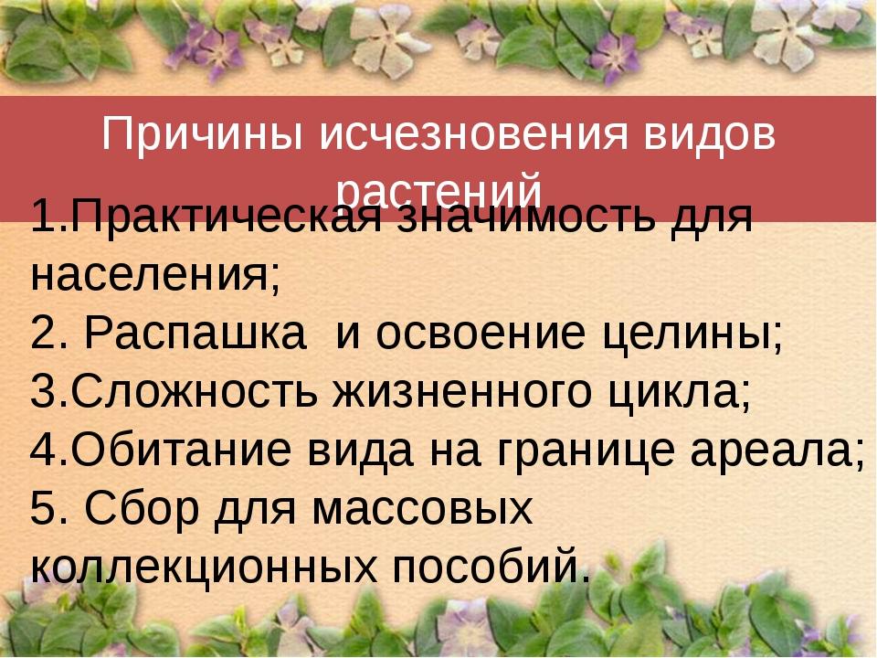 Причины исчезновения видов растений 1.Практическая значимость для населения;...