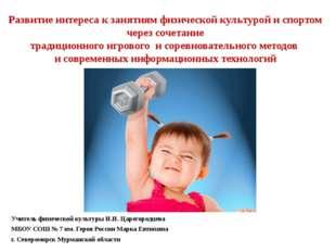 Развитие интереса к занятиям физической культурой и спортом через сочетание т