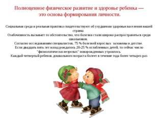 Полноценное физическое развитие и здоровье ребенка — это основа формирования