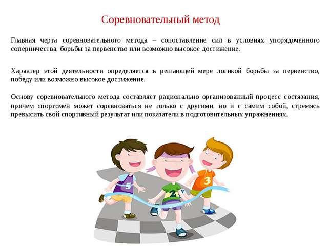 Соревновательный метод Главная черта соревновательного метода – сопоставление...