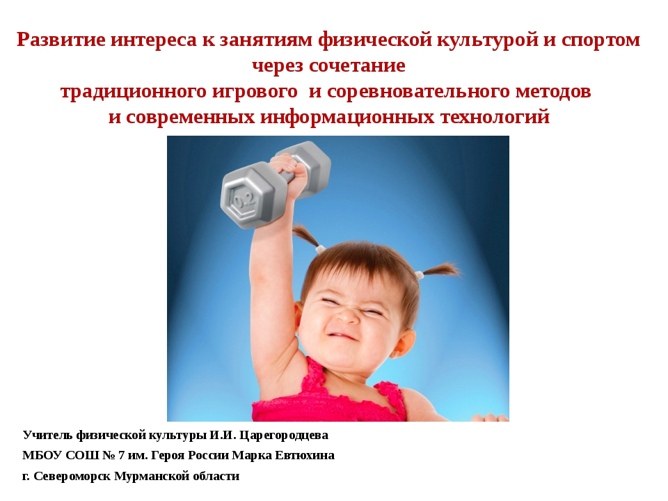 Развитие интереса к занятиям физической культурой и спортом через сочетание т...
