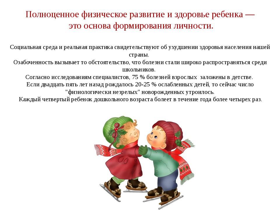 Полноценное физическое развитие и здоровье ребенка — это основа формирования...