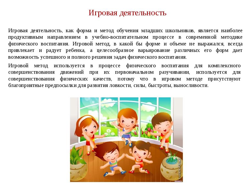 Игровая деятельность Игровая деятельность, как форма и метод обучения младших...