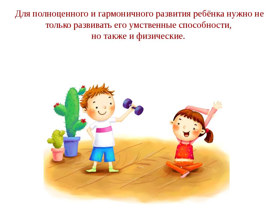 Для полноценного и гармоничного развития ребёнка нужно не только развивать ег...
