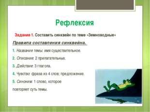 Рефлексия Задание 1. Составить синквейн по теме «Земноводные» Правила составл