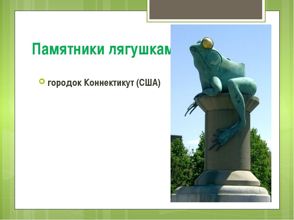 Памятники лягушкам городок Коннектикут (США)