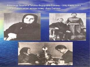 Александр Никитич и Татьяна Федоровна Есенины – отец и мать поэта. Сергей Есе