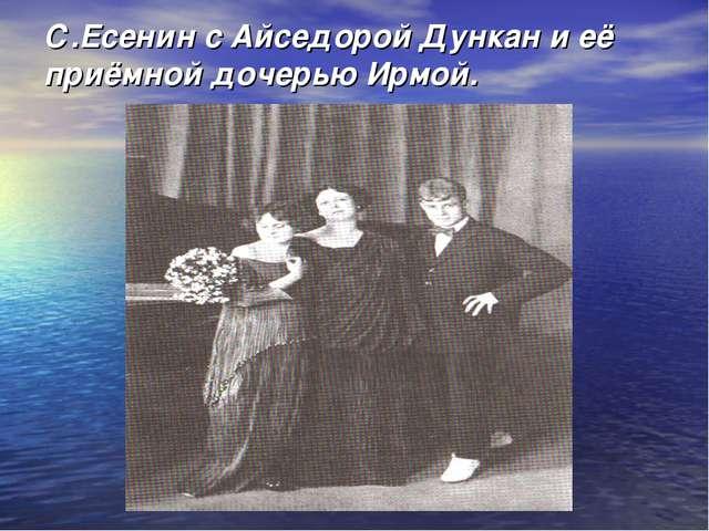 С.Есенин с Айседорой Дункан и её приёмной дочерью Ирмой.