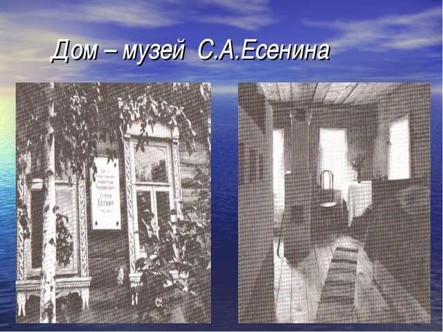 Дом – музей С.А.Есенина