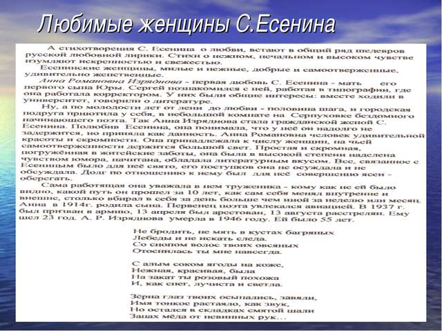 Любимые женщины С.Есенина