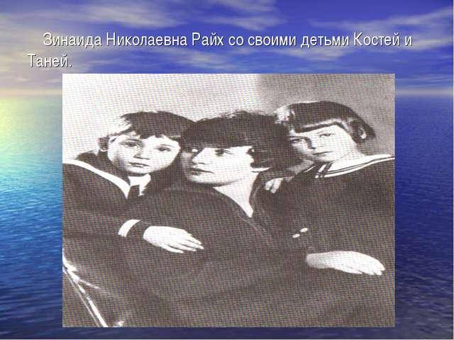 Зинаида Николаевна Райх со своими детьми Костей и Таней.