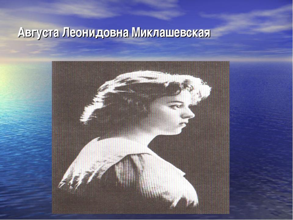 Августа Леонидовна Миклашевская