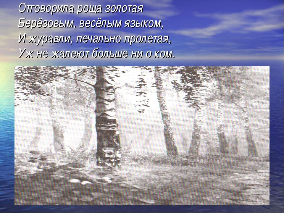 Отговорила роща золотая Берёзовым, весёлым языком, И журавли, печально пролет...