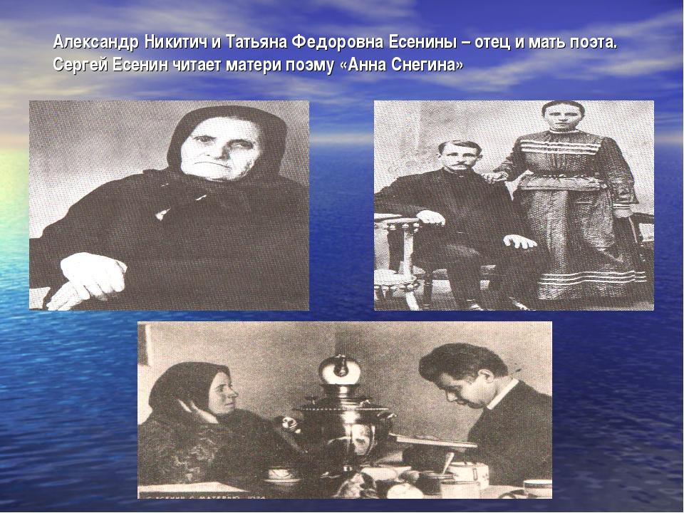 Александр Никитич и Татьяна Федоровна Есенины – отец и мать поэта. Сергей Есе...