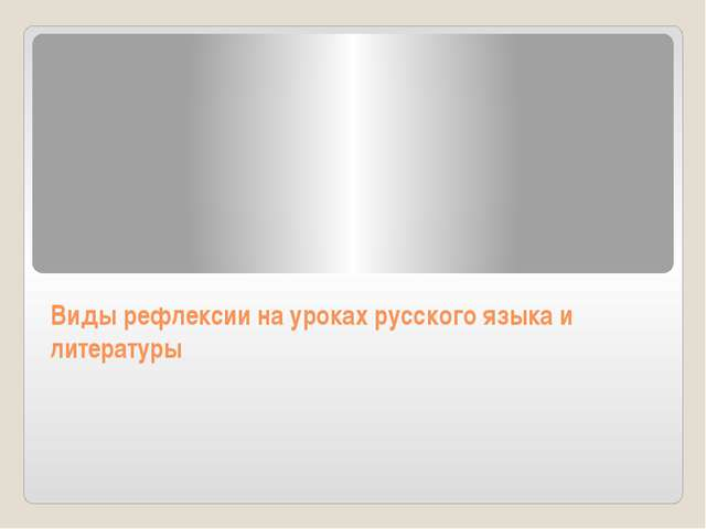 Виды рефлексии на уроках русского языка и литературы