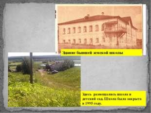Здесь размещались школа и детский сад. Школа была закрыта в 1995 году. Здание