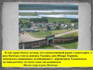 .. В этих краях бытует легенда, что в расположенной рядом с монастырём в реке