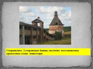 Сохранились 2 сторожевые башни, частично восстановлены крепостные стены монас