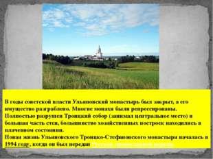 В годы советской власти Ульяновский монастырь был закрыт, а его имущество ра